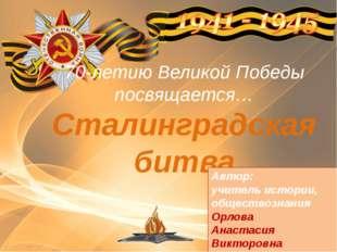 70-летию Великой Победы посвящается… Сталинградская битва Автор: учитель ист