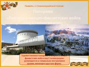 Память о Сталинградской битве: Панорама «Разгром немецко-фашистских войск под