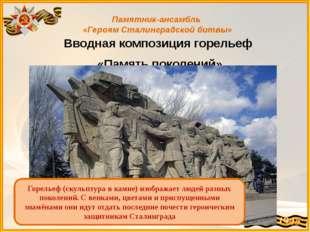 Памятник-ансамбль «Героям Сталинградской битвы» Вводная композиция горельеф «