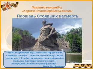 Памятник-ансамбль «Героям Сталинградской битвы Площадь Стоявших насмерть «Это
