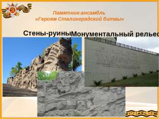 Памятник-ансамбль «Героям Сталинградской битвы» Стены-руины Монументальный ре
