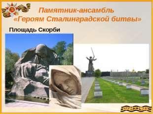 Памятник-ансамбль «Героям Сталинградской битвы» Площадь Скорби Воинское мемор