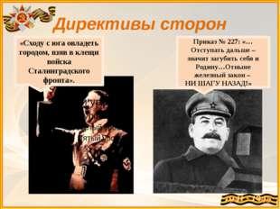 Директивы сторон «Сходу с юга овладеть городом, взяв в клещи войска Сталингра