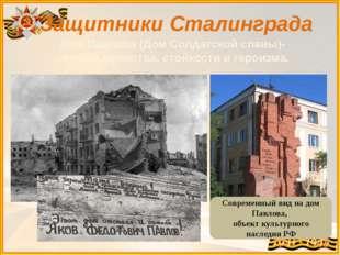 Защитники Сталинграда Дом Павлова (Дом Солдатской славы)- символ мужества, ст