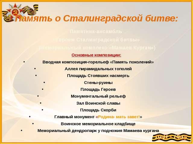 Память о Сталинградской битве: Памятник-ансамбль «Героям Сталинградской битвы...