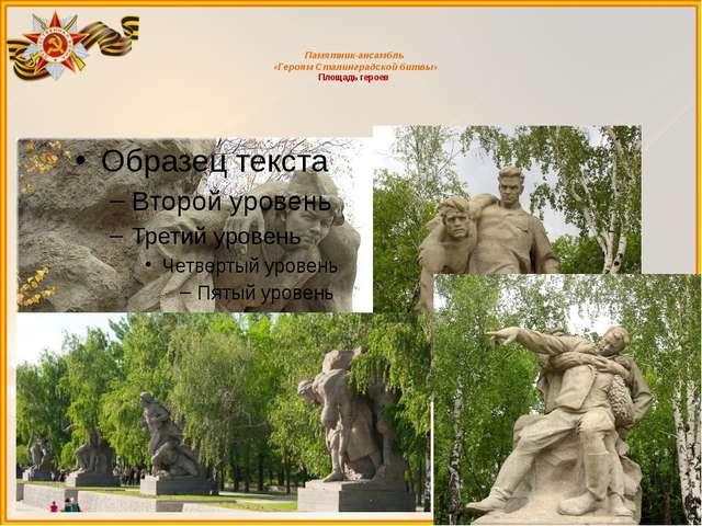 Памятник-ансамбль «Героям Сталинградской битвы» Площадь героев