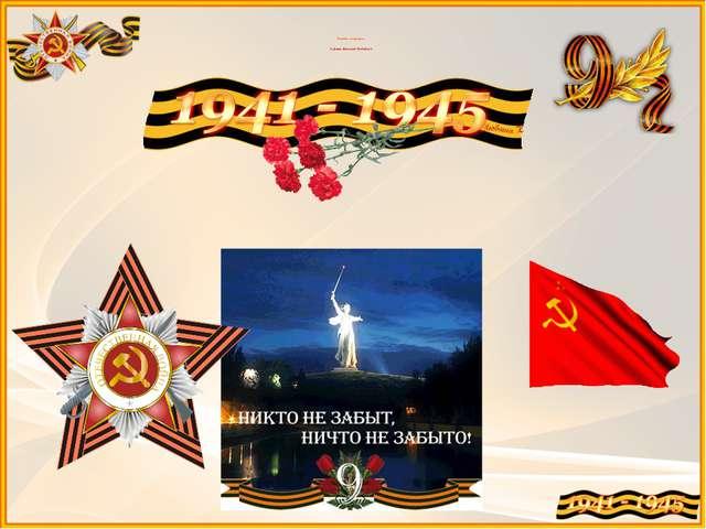 Я помню - я горжусь… С Днем Великой Победы!!!