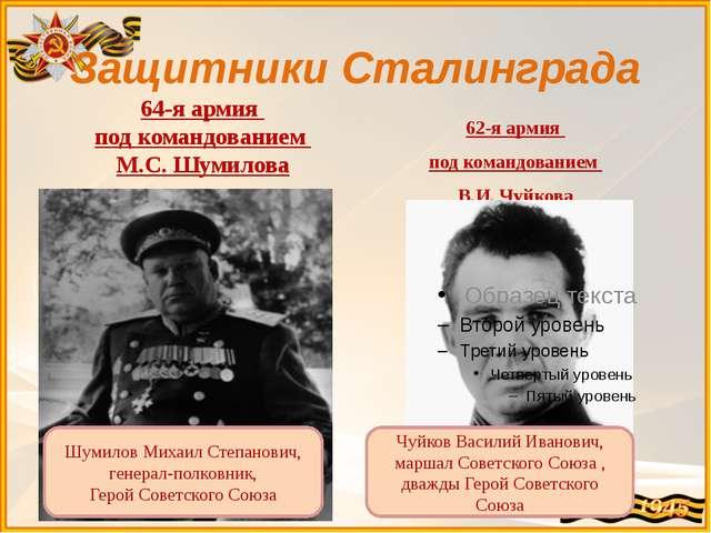 Защитники Сталинграда 62-я армия под командованием В.И. Чуйкова 64-я армия по...