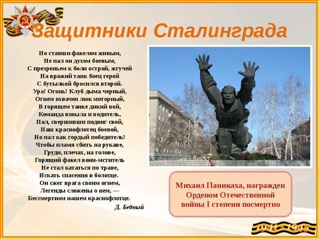 Защитники Сталинграда Но ставши факелом живым, Не пал он духом боевым, С през...