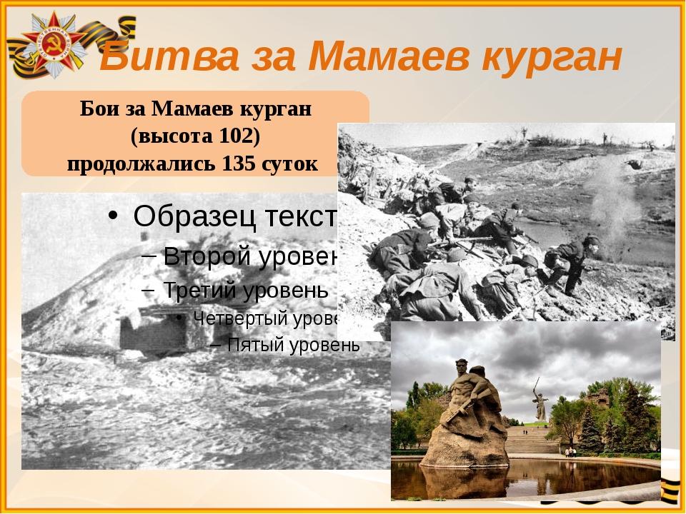 Битва за Мамаев курган Бои за Мамаев курган (высота 102) продолжались 135 суток