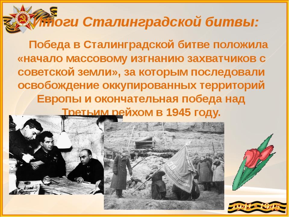 Итоги Сталинградской битвы: Победа в Сталинградской битве положила «начало м...