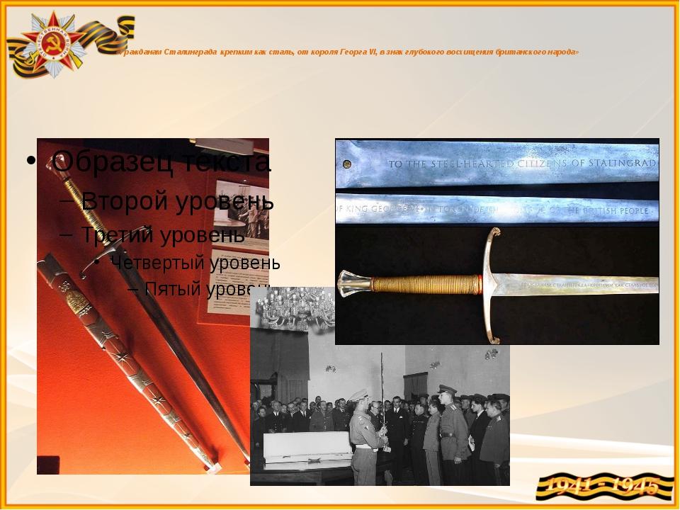 «Гражданам Сталинграда крепким как сталь, от короля Георга VI, в знак глубок...