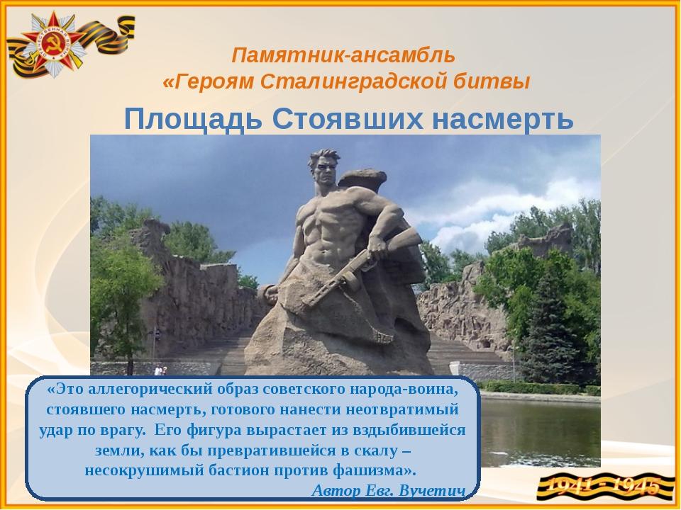 Памятник-ансамбль «Героям Сталинградской битвы Площадь Стоявших насмерть «Это...