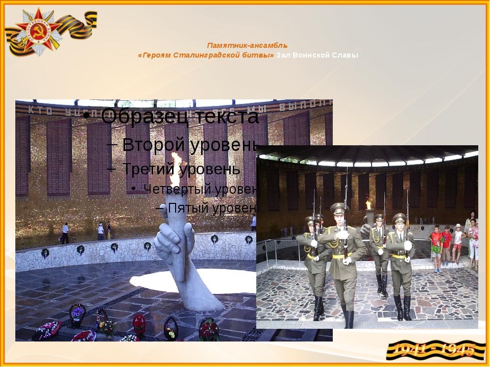 Памятник-ансамбль «Героям Сталинградской битвы» Зал Воинской Славы