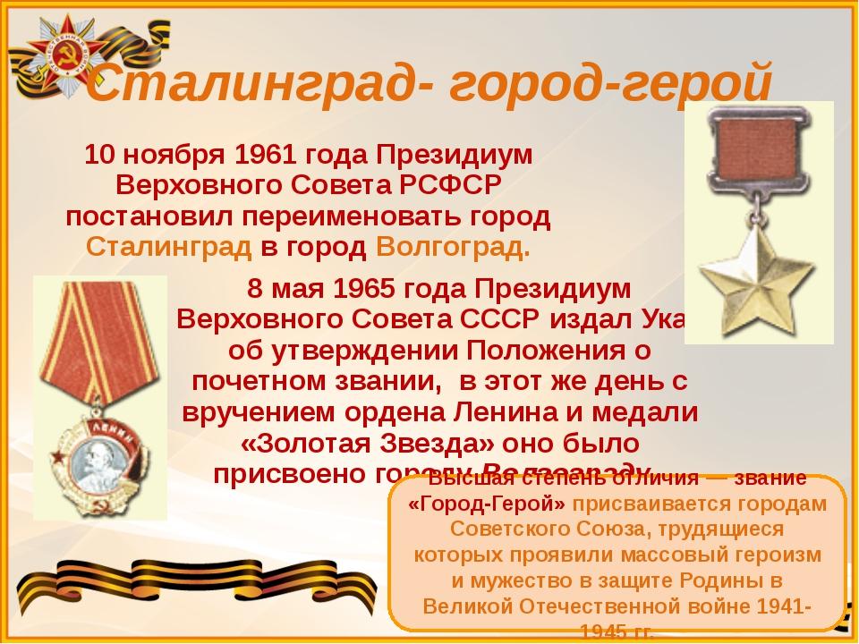 Сталинград- город-герой 10 ноября 1961 года Президиум Верховного Совета РСФСР...