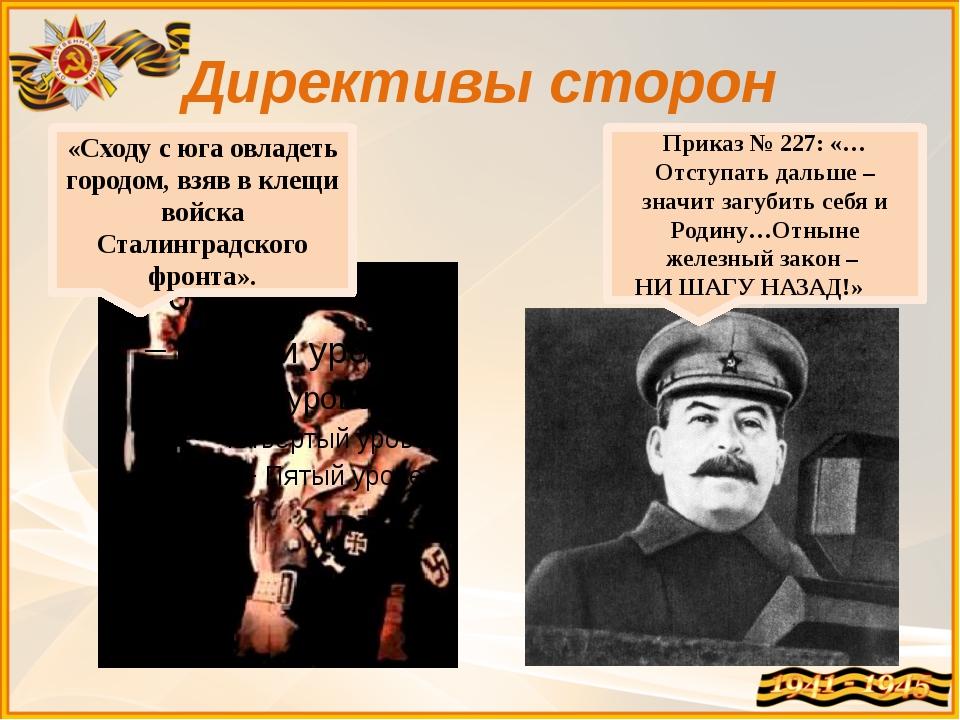 Директивы сторон «Сходу с юга овладеть городом, взяв в клещи войска Сталингра...