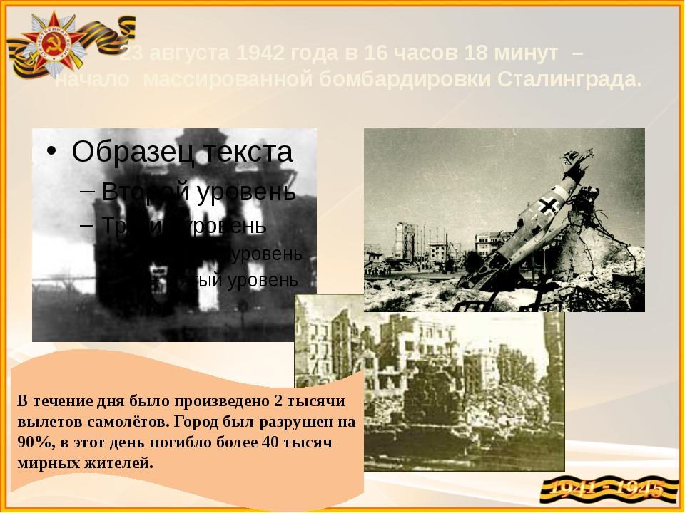23 августа 1942 года в 16 часов 18 минут – начало массированной бомбардировки...