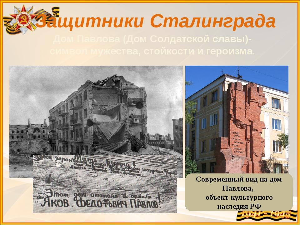 Защитники Сталинграда Дом Павлова (Дом Солдатской славы)- символ мужества, ст...