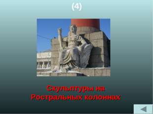 (4) Скульптуры на Ростральных колоннах