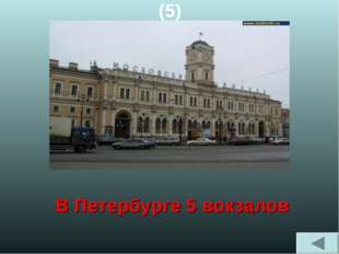 (5) В Петербурге 5 вокзалов