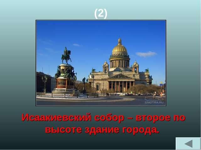 (2) Исаакиевский собор – второе по высоте здание города.