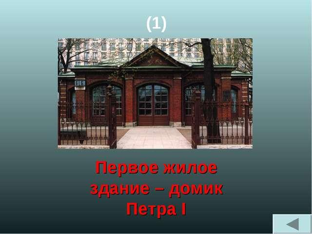 (1) Первое жилое здание – домик Петра I