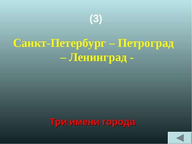 (3) Санкт-Петербург – Петроград – Ленинград - Три имени города