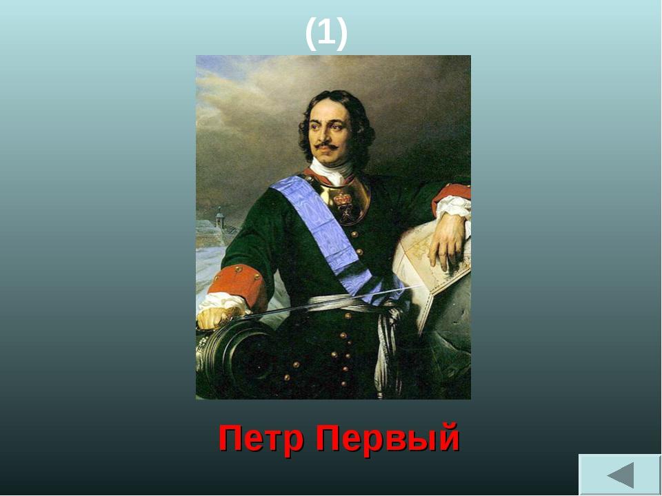(1) Петр Первый