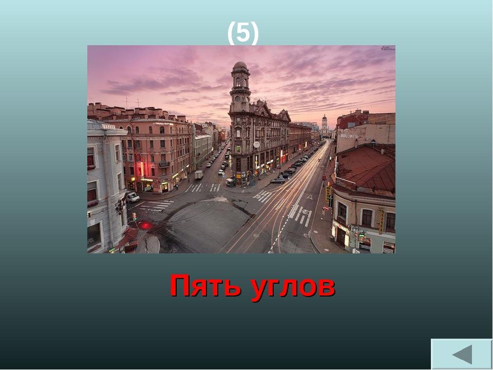 (5) Пять углов