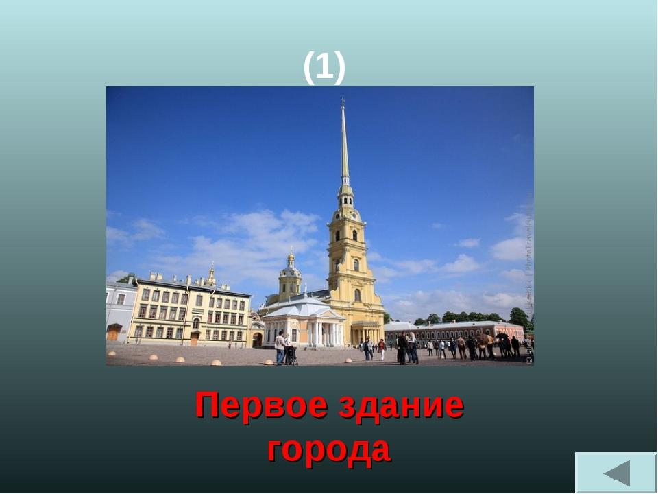 (1) Первое здание города