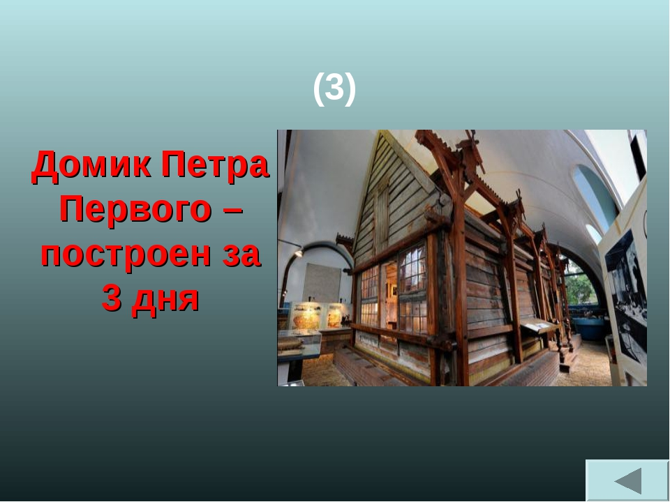 (3) Домик Петра Первого – построен за 3 дня