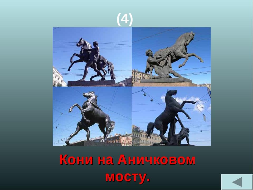 (4) Кони на Аничковом мосту.