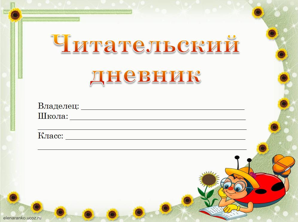 Обложка дневника1.jpg