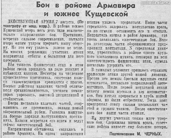 http://pobeda.elar.ru/images/kavkaz/1-7.jpg