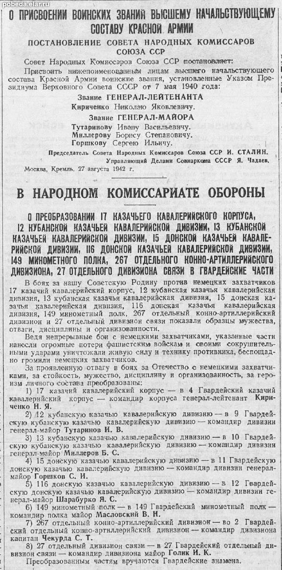 http://pobeda.elar.ru/images/kavkaz/4-16.jpg