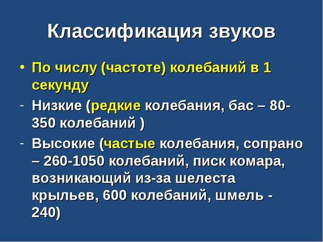 Классификация звуков По числу (частоте) колебаний в 1 секунду Низкие (редкие...