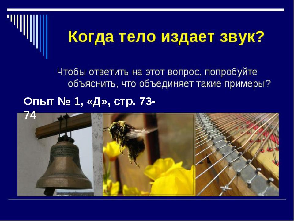 Опыт № 1, «Д», стр. 73-74