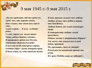 9 мая 1945 г.-9 мая 2015 г. «На миг представь себя ты среди них, Средь тех, к