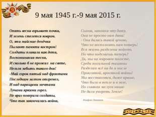 9 мая 1945 г.-9 мая 2015 г. Опять весна взрывает почки, И зелень стелется ков
