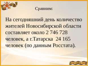 Сравним: На сегодняшний день количество жителей Новосибирской области составл