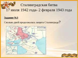 Сталинградская битва 17 июля 1942 года- 2 февраля 1943 года Задание №3 Скольк