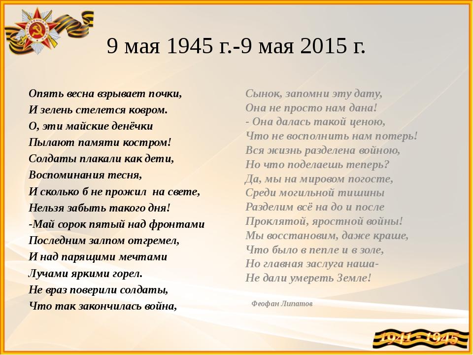 9 мая 1945 г.-9 мая 2015 г. Опять весна взрывает почки, И зелень стелется ков...