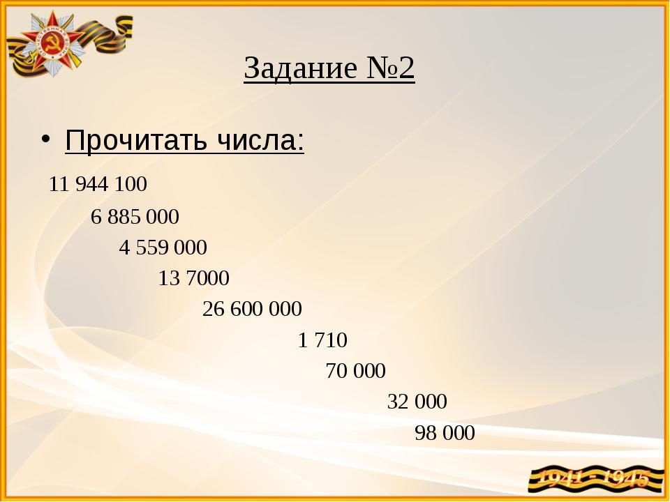 Задание №2 Прочитать числа: 11944100 6885000 4559000 13 7000 26600000...