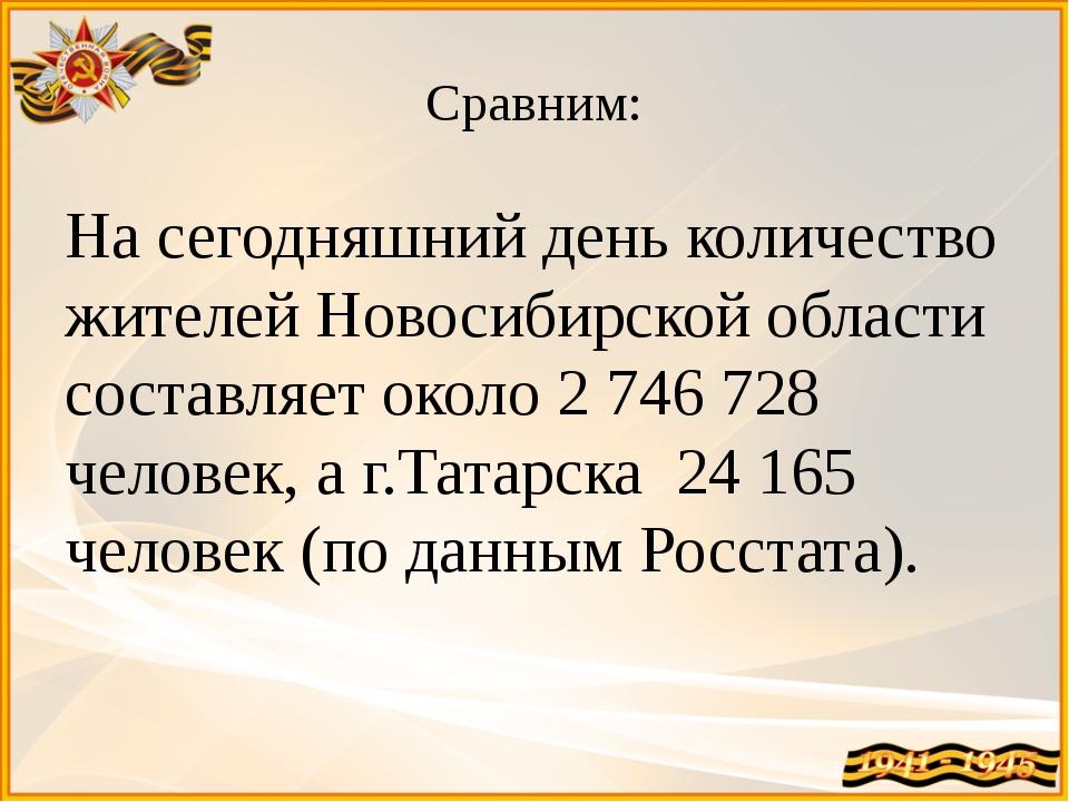 Сравним: На сегодняшний день количество жителей Новосибирской области составл...