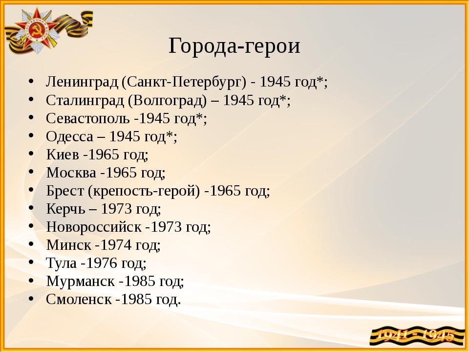 Города-герои Ленинград (Санкт-Петербург) - 1945 год*; Сталинград (Волгоград)...