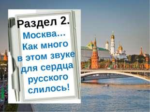 Раздел 2. Москва… Как много в этом звуке для сердца русского слилось!