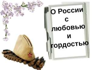 О России с любовью и гордостью