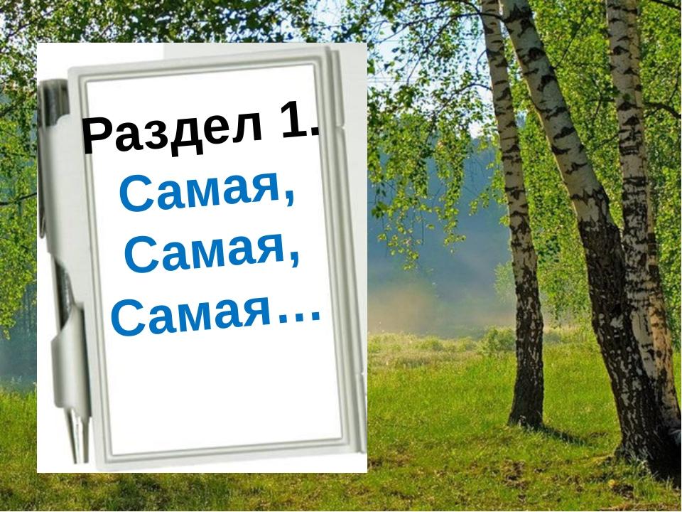 Раздел 1. Самая, Самая, Самая…