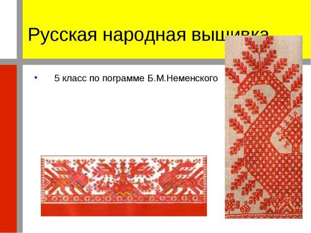 Русскую вышивку 5 класс по изо
