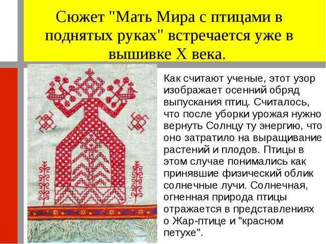 Урок изо 5 класс русская народная вышивка конспект